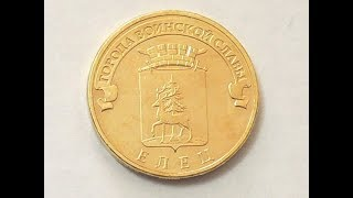 Цена монеты 10 рублей 2011 года СПМД ГВС Елец