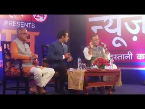 Madhya Pradesh Congress Committee President Shri Arun Yadav In News 24 MP Conclave