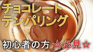 【バレンタイン】チョコレートのテンパリング方法(水冷法)初心者の方☆必見☆  Coris cooking