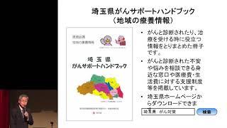 埼玉県のがん対策の現状と展望 午来 直之