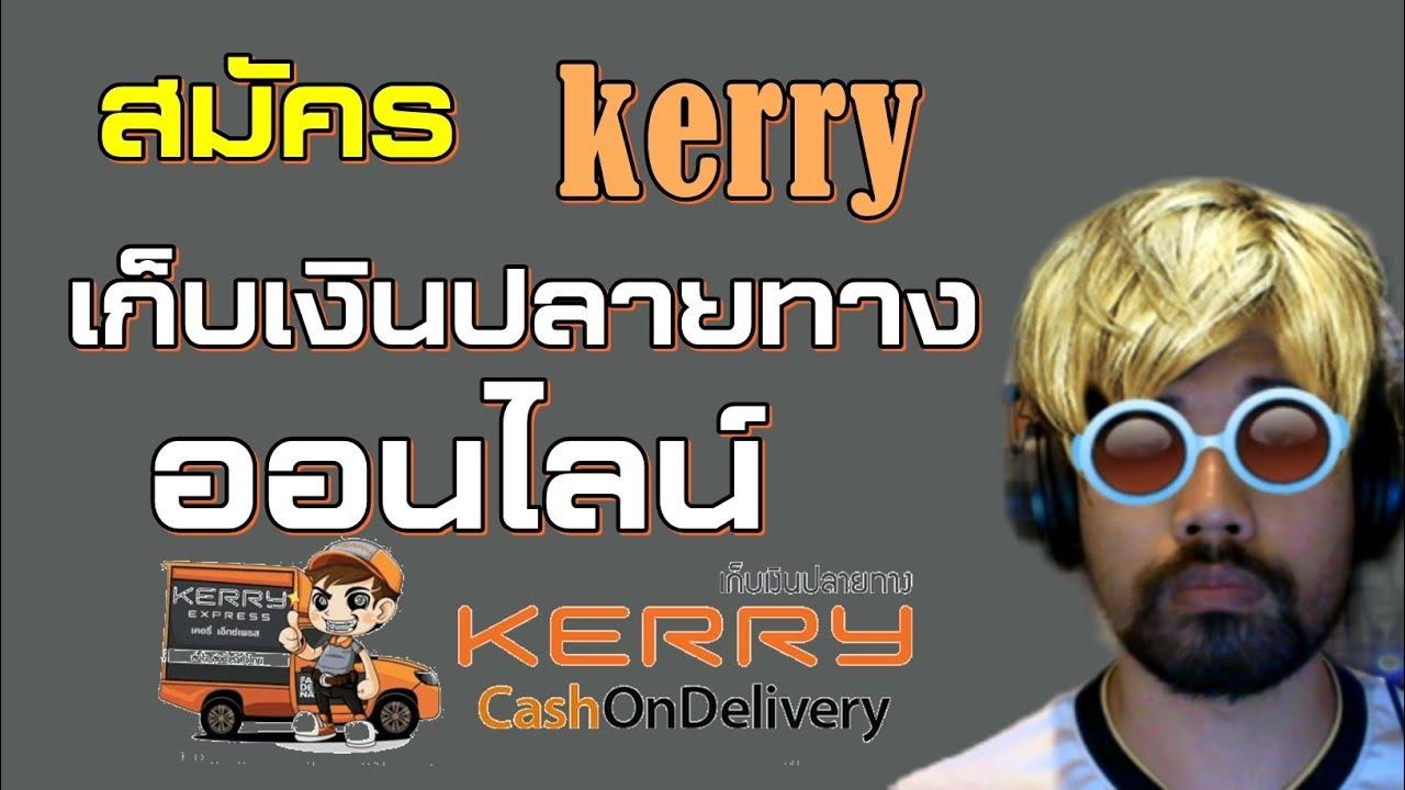 สมัคร kerry เก็บเงินปลายทาง ออนไลน์ ทำอย่างไร สอน สมัคร kerry express cod สมัครอย่างไร ทำไมต้องสมัคร