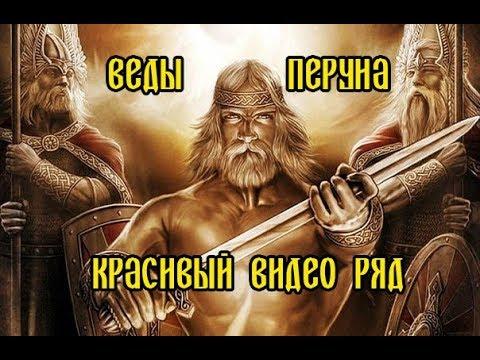 Сантии Веды Перуна. Славяно-Арийские Веды.