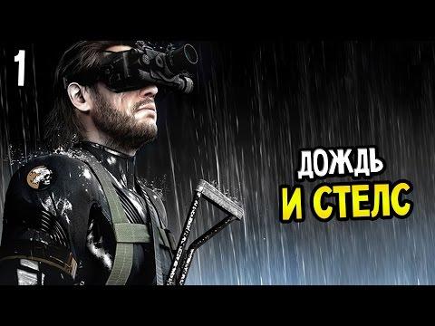 Metal Gear Solid 5: Ground Zeroes Прохождение На Русском #1 — ДОЖДЬ И СТЕЛС