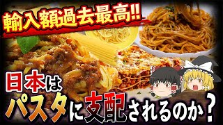 【ゆっくり解説】スパゲティ過去最高輸入額!なぜ日本は粉に支配されてしまったのか?
