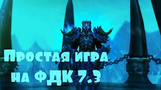 WOW Legion 7.3 Путь наименьшего сопротивления / часть 2 HD 60 FPS