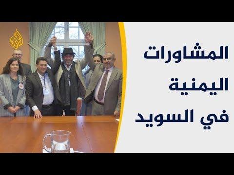 محادثات اليمنيين بالسويد تشهد انفراجة بشأن المعتقلين والأسرى  - 21:54-2018 / 12 / 11