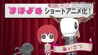 魔法使いの嫁(9)