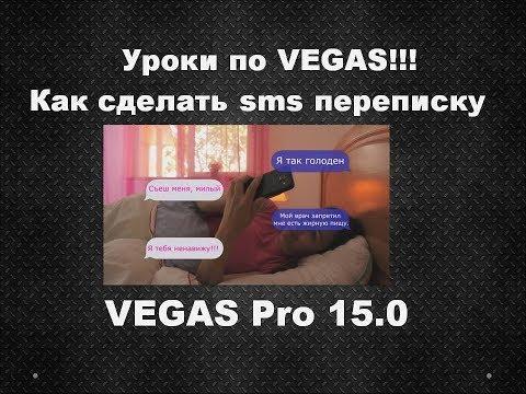Vegas Pro 15. Как сделать sms переписку в видео. iPhone Text Effect