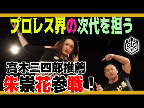 スペシャルシングルマッチ 朱崇花 vs 上野勇希 Asuka vs Yuki Ueno 2019.1.17 神奈川大会