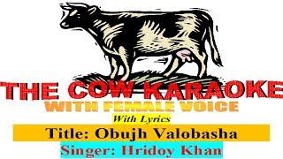 obujh valobasha by hridoy khan karaoke with Female voice For male Singer