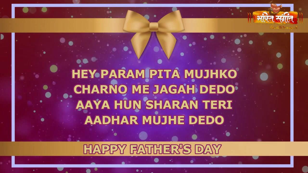 FATHERS DAY ll HEY PARAM PITA MUJHKO CHARNO ME JAGAH DEDO  ll BHAKTI SANGEET ll
