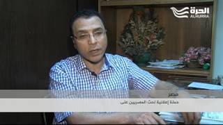 حملة إعلانية لحث المصريين على شراء المنتجات المحلية
