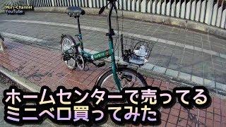 新企画 自転車始めました。 ホームセンターでノーブランドのミニベロを...