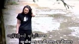 Moe Ka Pyaw Tat A Lwan Zat Lann - Graham Chaw Su Khin