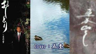 説明 「おしどり」作詞:石坂まさを 作曲:弦哲也 編曲:前田俊明 歌手...