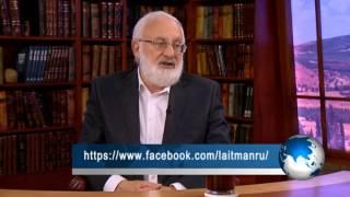 Причина популярности ислама. Новости с Михаэлем Лайтманом