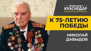 К 75-летию Победы. Ветеран Великой Отечественной войны Николай Давыдов