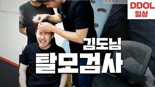 [똘똘똘이 일상] 믿을 수 있는 탈모검사키트를 김도님께