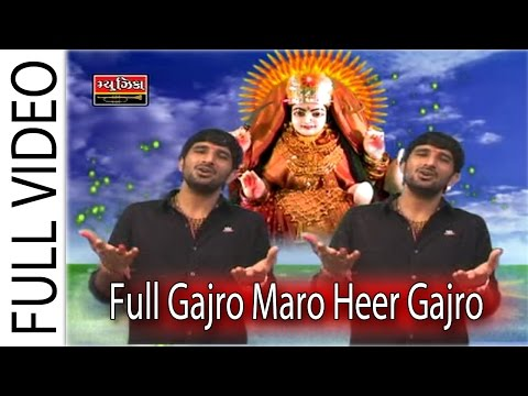 gaman-santhal-|-new-gujarati-dashamaa-song-|-full-gajro-maro-heer-gajro