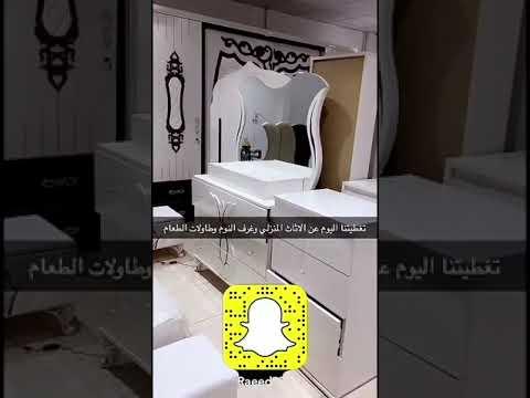 9a458ef91 جملة اثاث الفيصلية بالرياض - YouTube
