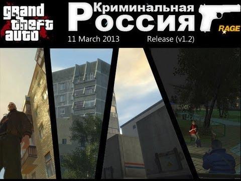 Криминальная Россия RAGE v1.2