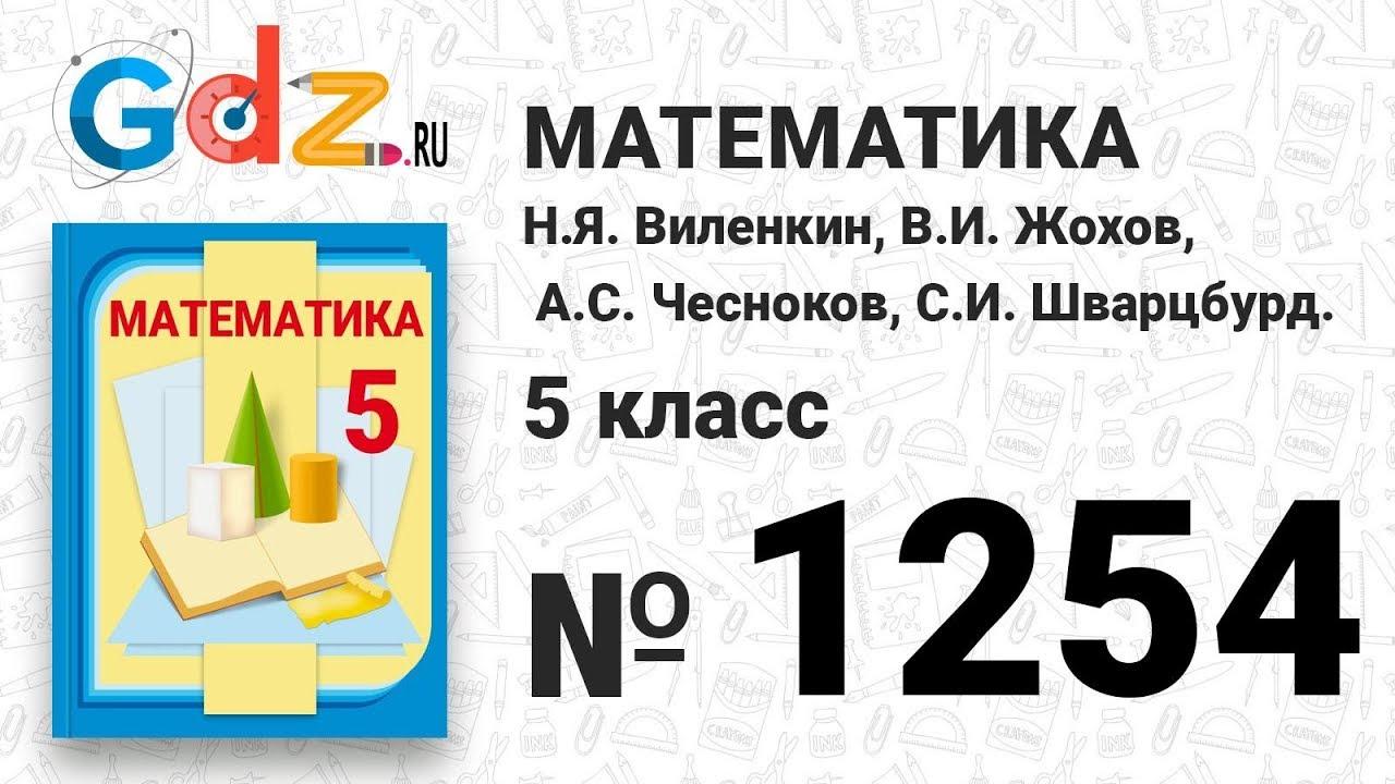 Гдз по математике 5 класс виленкин номер 1254 кроссворд