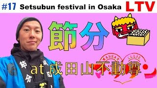 Oni wa soto! Fuku wa uchi! 成田山不動尊の節分祭に行ってきました!マ...