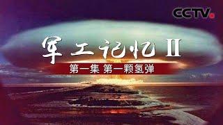 《军工记忆Ⅱ》第一集 第一颗氢弹 | CCTV纪录 - YouTube