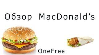 Обзор MacDonald's | OneFree | Мой бургер | Врап | Салат