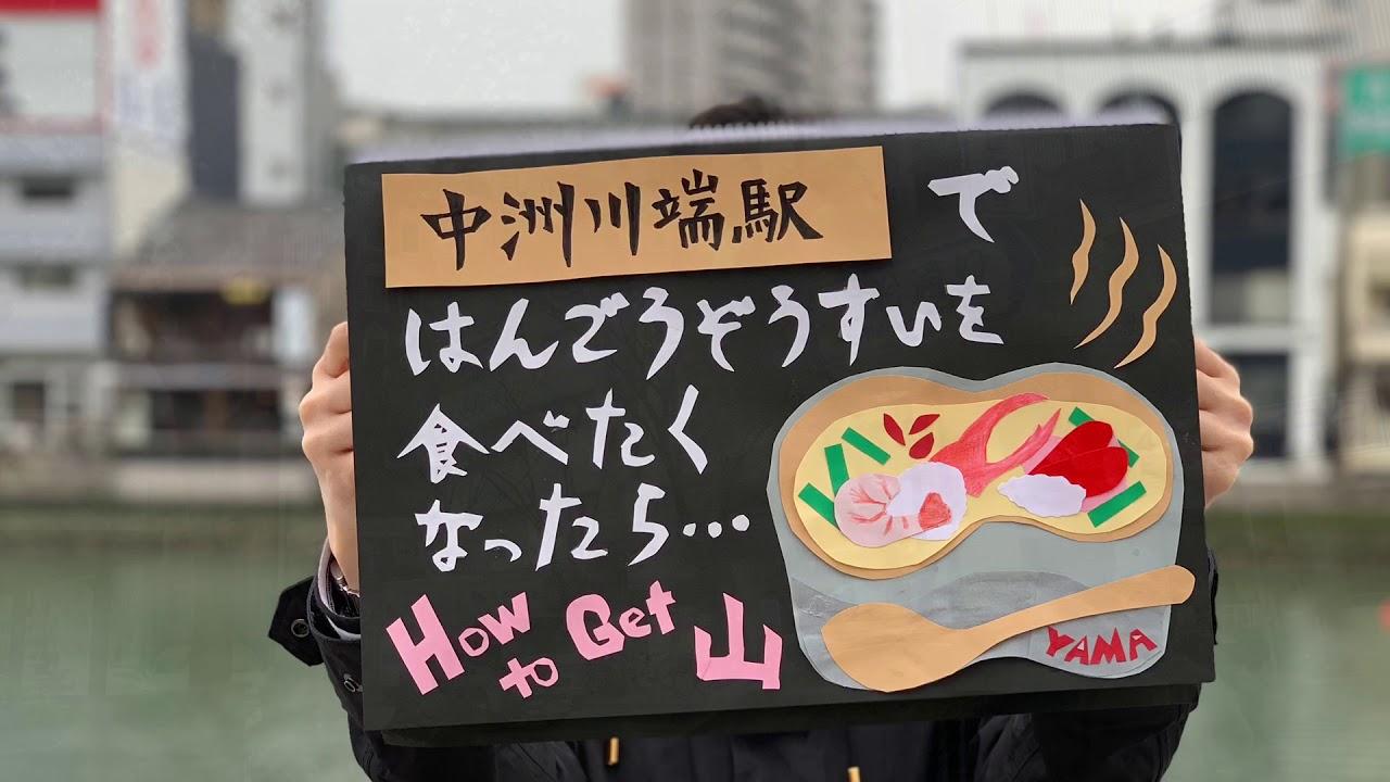 中洲川端駅ではんごう雑炊が食べたくなったら…