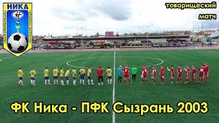 ФК Ника -  Сызрань 2003. Товарищеский матч