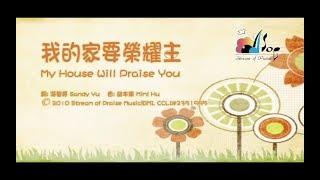 【我的家要榮耀主 My House Will Praise You】官方歌詞版MV (Official Lyrics MV) - 讚美之泉敬拜讚美 (15)
