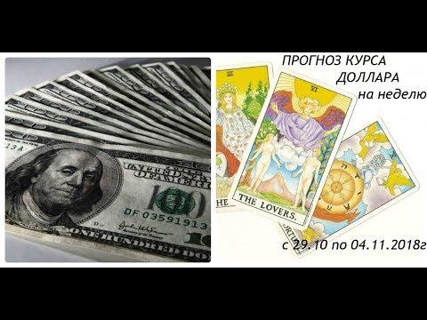 КУРС ДОЛЛАРА ПРОГНОЗ на неделю с 29 октября по 04 ноября 2018 г. по картам ТАРО