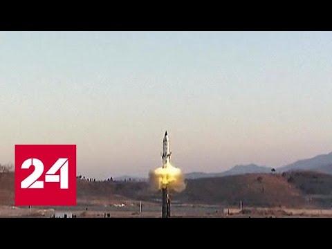 Северная Корея осуществила новый ракетный пуск - Россия 24