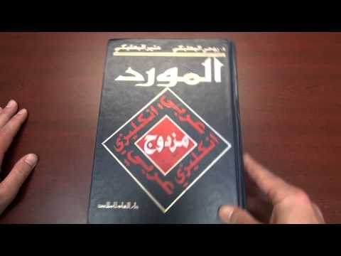 Study Tips - Which dictionary to buy? Al-Mawrid or Hans Wehr?