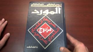 Study Tips - Which dictionary to buy? Al-Mawrid or Hans Wehr? screenshot 3