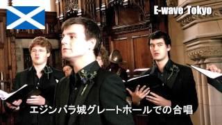 メアリー女王の足跡を辿る旅 スコットランド・エジンバラ城 E-wave Tokyo
