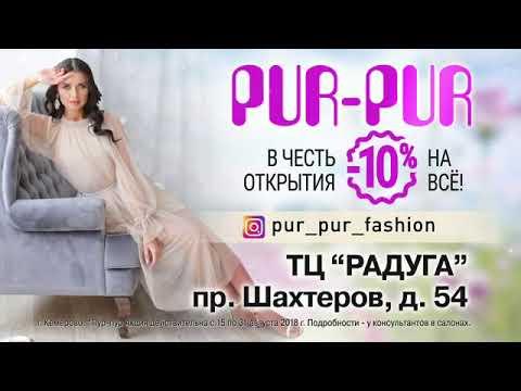 Pur Pur в ТРЦ Радуга г.Кемерово