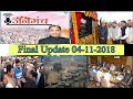 Final Update News Bulletin 04-11-2018