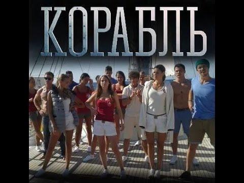 Анонс сериала Корабль 3 сезон.