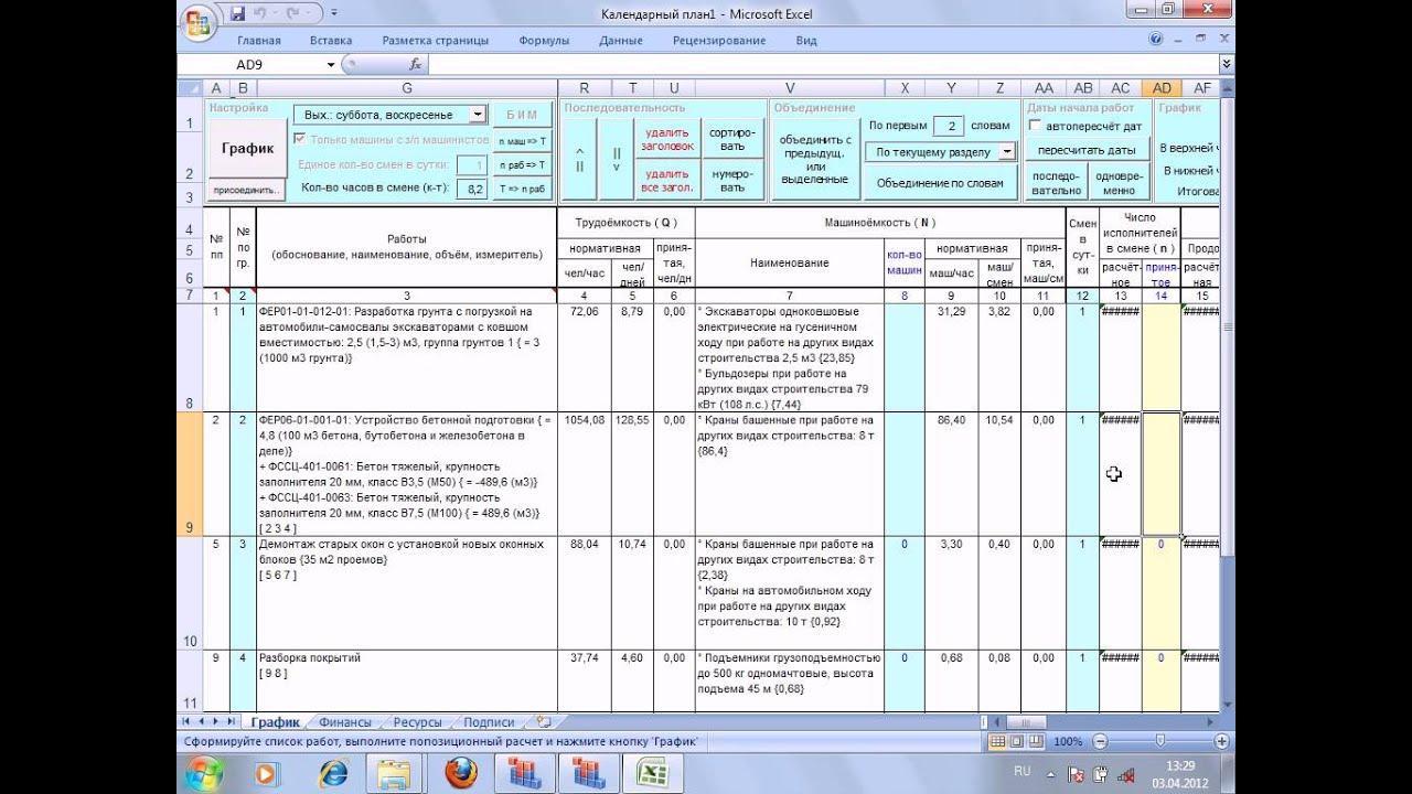 Постройте Электронную Таблицу Оплата Электроэнергии Для Расчета Ежемесячной