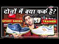 Kya abhi bhi SPORT SHOES pehnte ho? Difference between sport shoes and trainers| LAKSHAY THAKUR