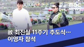 [투데이 연예톡톡] 故 최진실 11주기 추도식…이영자 …