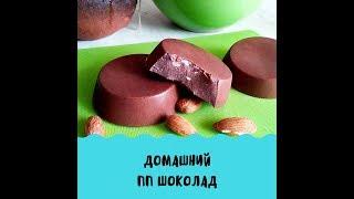 Домашний шоколад ПП без сахара и химии
