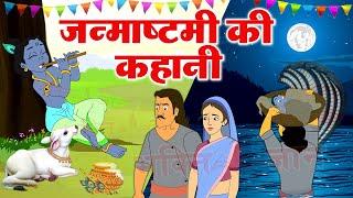 कृष्ण जन्माष्टमी की कहानी - Krishan Janmashtami Ki Kahani 2021 - Krishan Janmashtami Ki Katha