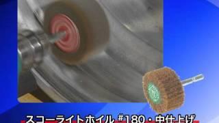 09 金属の研磨工程