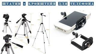 Штатив + кронштейн для телефона. Aliexpress(, 2014-02-14T20:20:39.000Z)