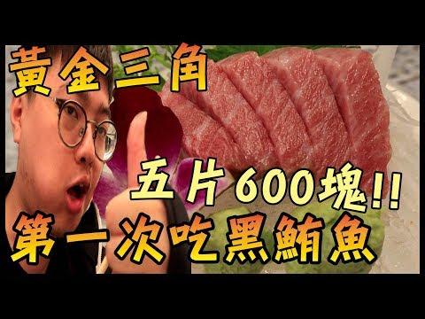 """【杰生】一口120,台北草包第一次吃黑鮪魚,好吃到突然我不知道該怎麼形容!""""曾鮮""""生魚片"""