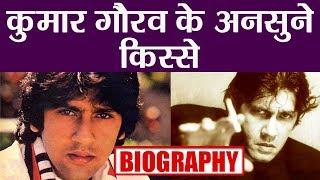 Sanju: Kumar Gaurav Biography; जब सफलता के नशे में चूर थे Kumar | Unknown Facts