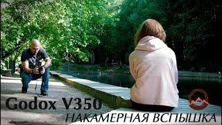фотогора. Накамерная вспышка Godox V350. Обзор и полевые испытания